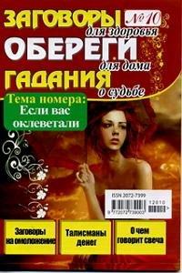 Заговоры Обереги Гадания № 10 2012