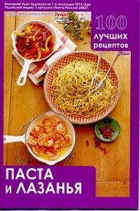 Специальный выпуск газеты Лучшие рецепты наших читателей № 10 2012