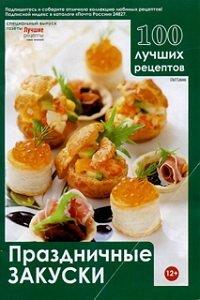 Специальный выпуск газеты Лучшие рецепты наших читателей № 11 2012 100 лучших рецептов - Праздничные закуски