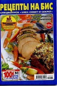 Спецвыпуск 1001 совет и секрет № 5 2012 Рецепты на БИС