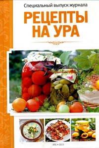 Спецвыпуск журнала Рецепты на ура № 2 2013