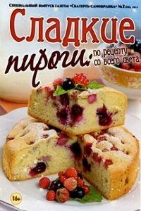 Спецвыпуск газеты Скатерть-самобранка № 2 2013 Сладкие пироги: по рецепту со всего света
