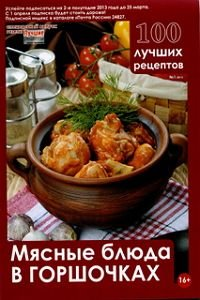 Спецвыпуск газеты Лучшие рецепты наших читателей № 1 2013