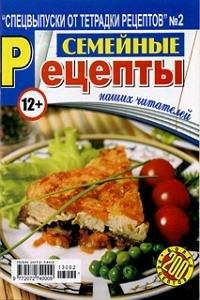 Спецвыпуски от Тетрадки рецептов № 2 2013