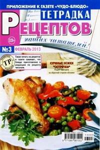 Тетрадка рецептов № 3 2013