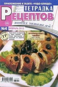 Тетрадка рецептов № 4 2013