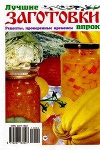 Лучшие заготовки впрок  №2 2014
