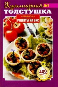 Спецвыпуск рецепты на бис №1 2014 Кулинарная толстушка