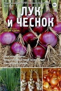 Спецвыпуск Сезон у дачи № 2 2013 Лук и чеснок