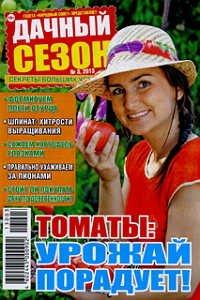 Дачный сезон № 3 2013 Томаты урожай порадует