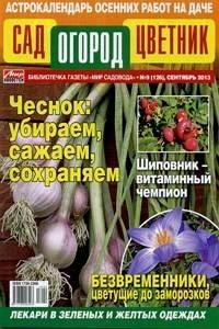 Библиотечка газеты Мир Садовода № 9 2013 Сад Огород Цветник