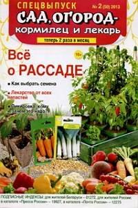 Спецвыпуск Сад, огород - кормилец и лекарь № 2 2013 Всё о рассаде