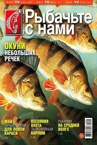 Рыбачьте с нами №5 2015