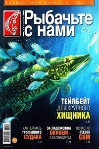 Рыбачьте с нами № 11 2015