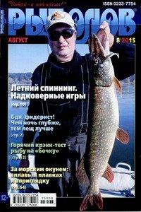 Рыболов № 8 2015
