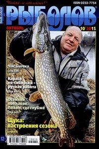 Рыболов № 10 2015
