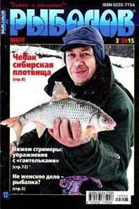 Рыболов № 3 2015