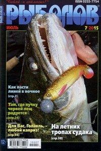 Рыболов № 7 2015