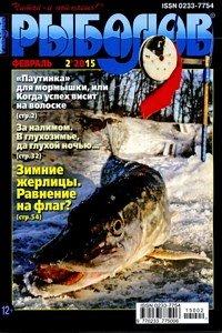Рыболов № 2 2015