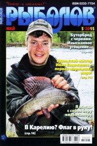 Рыболов № 5 2015
