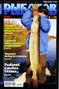 Рыболов № 6 2015