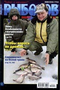 Рыболов № 1 2015