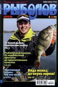 Рыболов № 4 2015