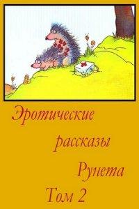 Эротические рассказы Рунета т.2