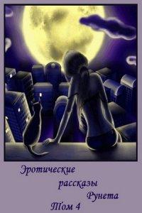Эротические рассказы Рунета т.4