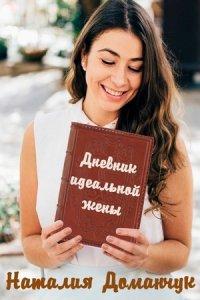 Дневник идеальной жены