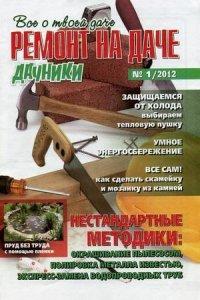 Дачники № 1 2012