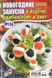 Спецвыпуски Золотая коллекция рецептов № 134 2015 Новогодние закуски