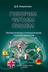 Говорим, читаем, пишем: лингвистические и психологические стратегии полиглотов