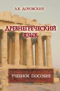 Древнегреческий язык: учебное пособие