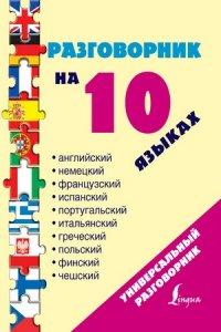 Разговорник на 10 языках: английский, немецкий, французский, испанский, португальский, итальянский, греческий, польский, финский, чешский