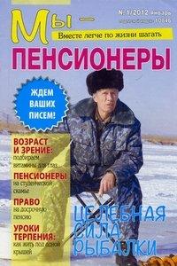 Мы – пенсионеры № 1 2012