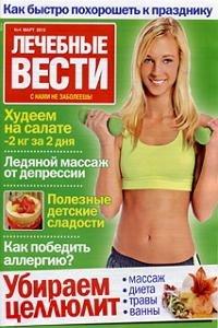 Лечебные вести № 4 2013