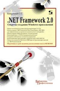 .Net Framework 2.0. Секреты создания Windows-приложений