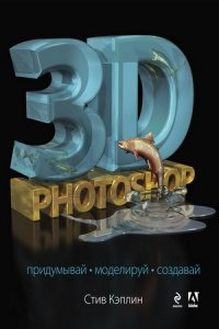 3D Photoshop