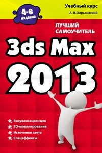 3ds Max 2013. Лучший самоучитель