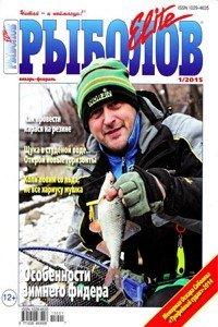 Рыболов Elite №1 2015