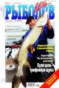 Рыболов Elite №2 2015