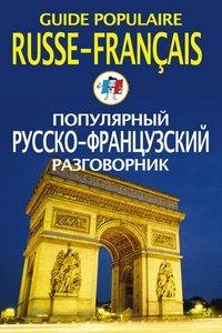 Популярный русско-французский разговорник / Guide populaire russe-français