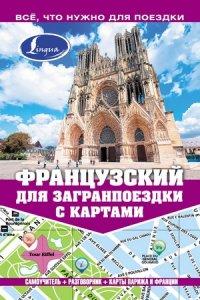 Французский для загранпоездки с картами
