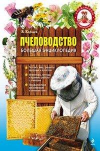 Пчеловодство. Большая энциклопедия