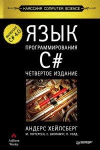 Язык программирования C#. Классика Computers Science