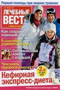 Лечебные вести №1 2014
