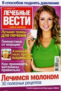 Лечебные вести № 4 2014