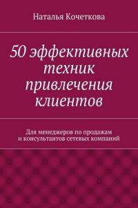 50 эффективных техник привлечения клиентов