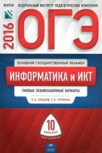 ОГЭ. Информатика и ИКТ: типовые экзаменационные варианты: 10 вариантов